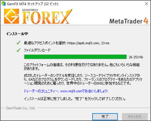 GemForexインストールが正常に完了