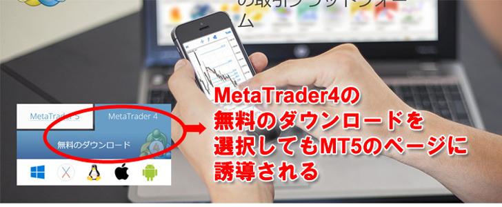 MT4の無料ダウンロードページを選択してもMT5のページに誘導される