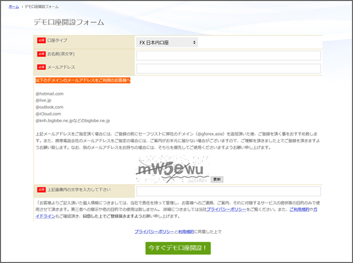 デモ口座開設フォームに登録情報を入力する