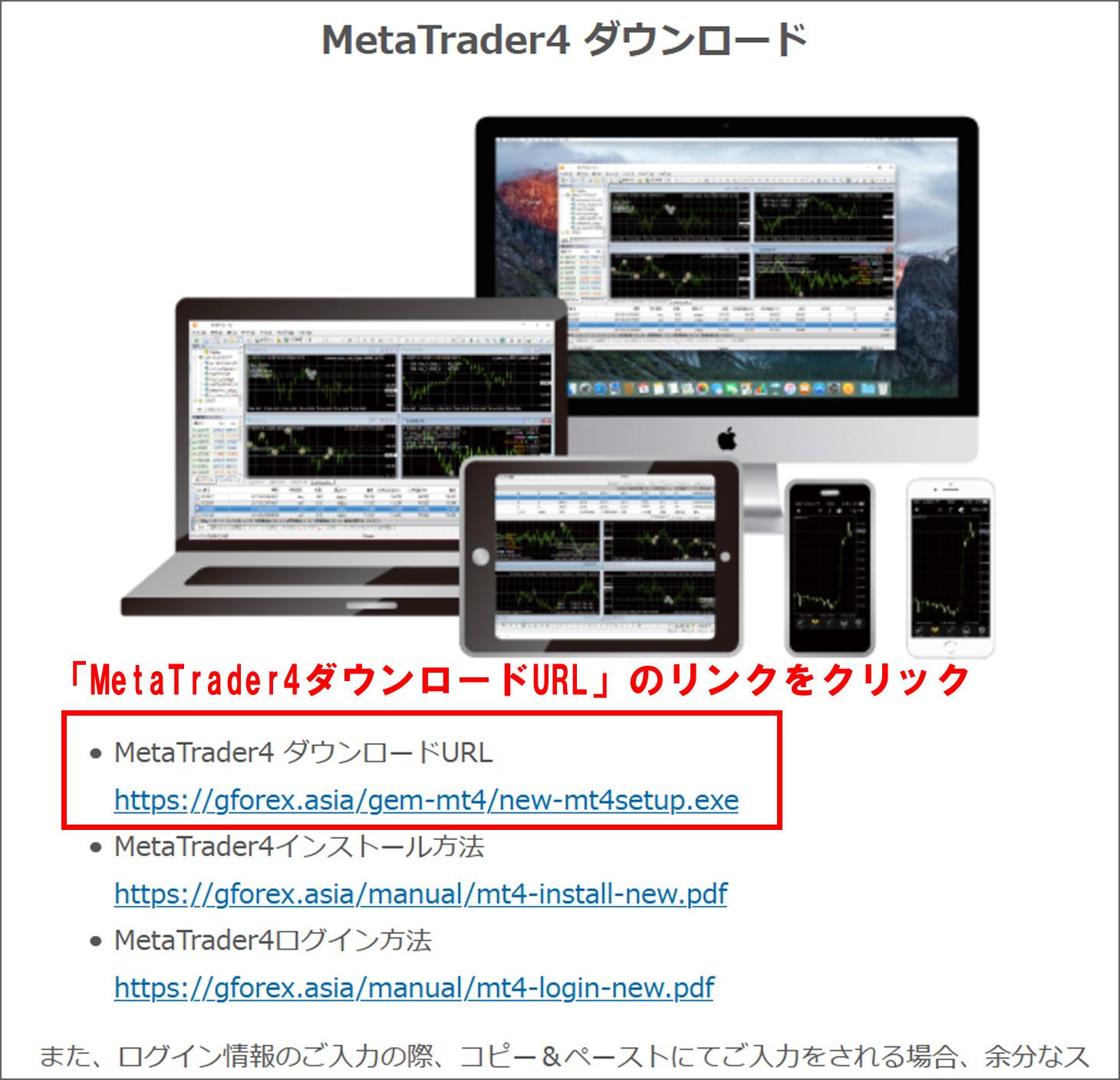 「MetaTrader4 ダウンロードURL」のダウンロードリンク