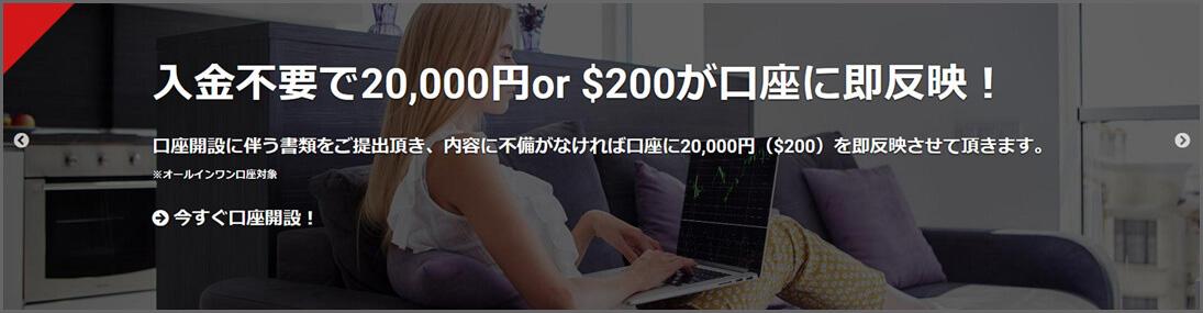 口座開設だけで20,000円のボーナス