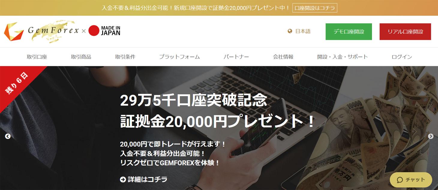 ウェブトレーダーが使えるおすすめの海外FX業者GemForex