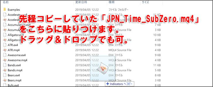 先程コピーしていた「JPN_Time_SubZero.mq4」のファイルを貼りつける