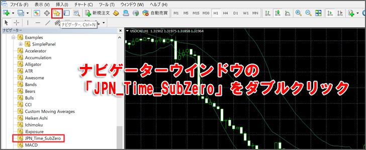 ナビゲーターウインドウに「JPN_Time_SubZero」をダブルクリックする