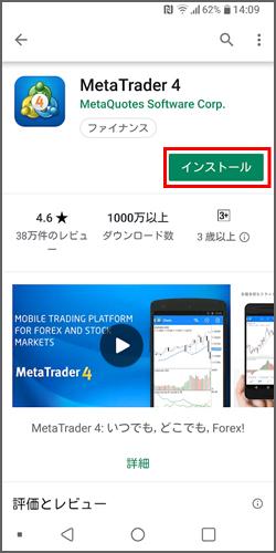 「Google Play」からインストールする