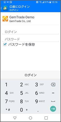 使用しているFX会社のログインIDとパスワードを入力