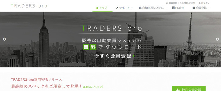 TRADERS-pro