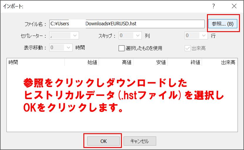 「参照」をクリックしダウンロードしたヒストリカルデータ(.hstファイル)を選択しOKをクリックする