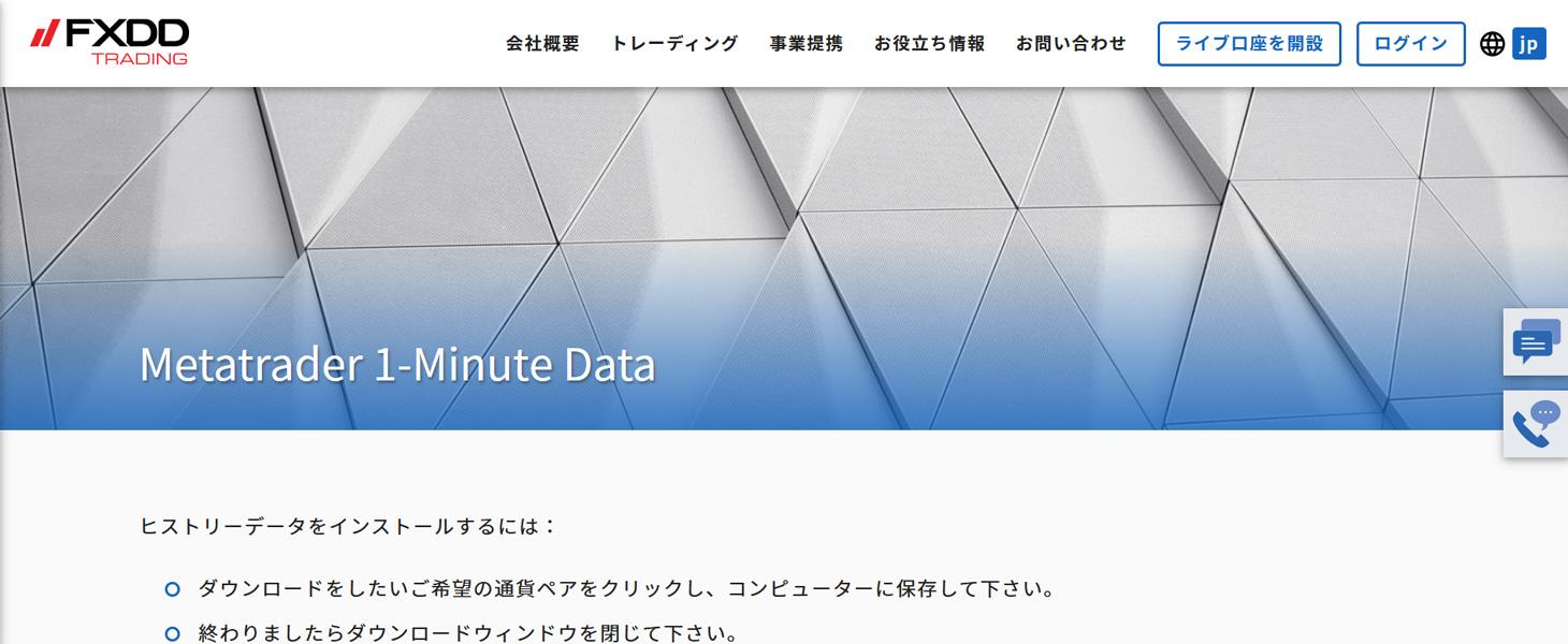 FXDDでヒストリカルデータをダウンロードする