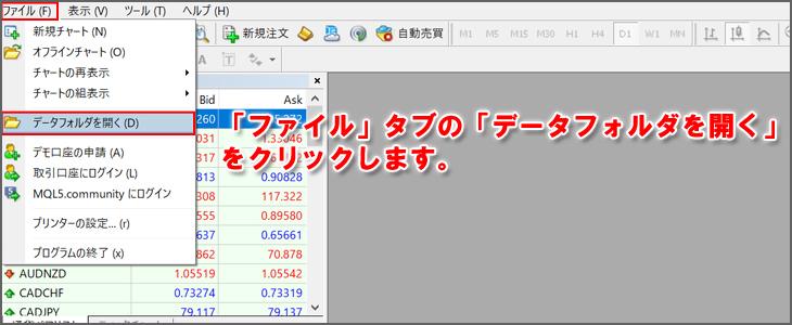 「ファイル」タブの「データフォルダを開く」をクリックする