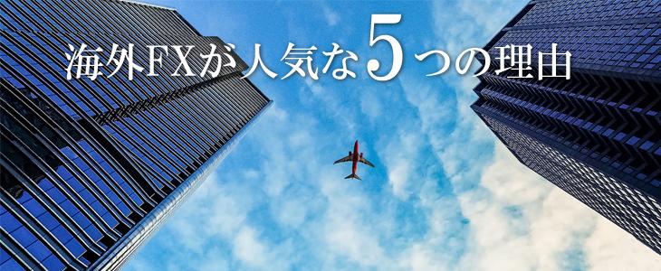 知っておきたい海外FXが人気な5つの理由