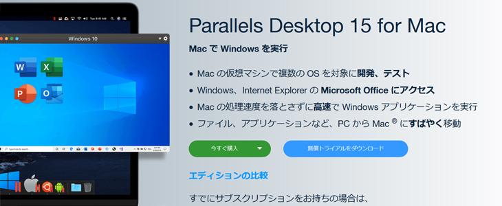仮想化ソフトを使いMacにWindows環境を用意する