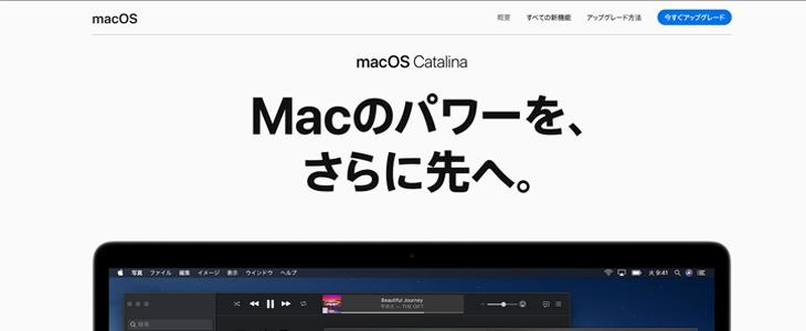 最新OS 「Catalina」へのアップデートでMT4が使えなくなった