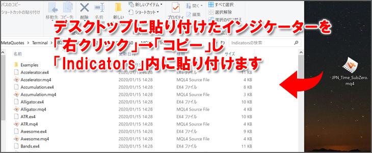 「MQL4」→「Indicators」とダブルクリックしてコピーしたインジケータファイルを貼り付ける