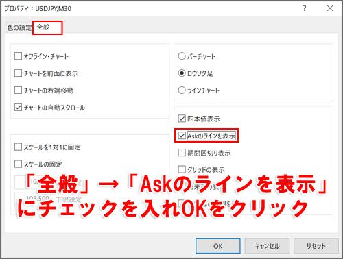 プロパティウィンドウの「全般」→「Askのラインを表示」にチェックを入れOKをクリックする