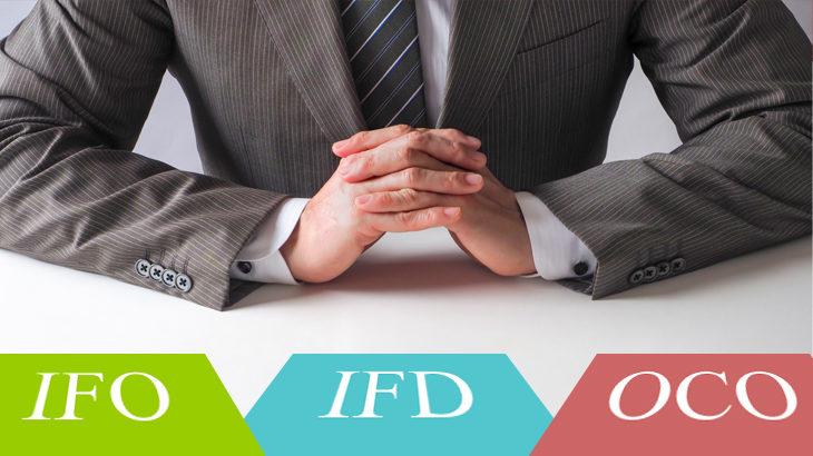 MT4/MT5での「IFD・OCO・IFO」の3つの注文方法を画像付きで解説
