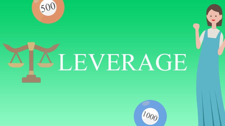 海外FXはレバレッジが凄い!有名海外FX会社のレバレッジ内容を比較紹介!