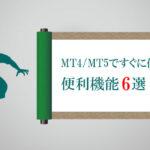 【簡単】MT4/MT5ですぐに使える便利機能6選
