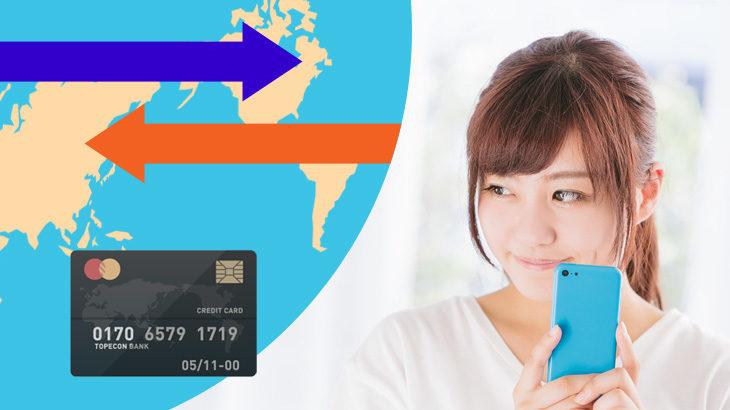 【海外FX入出金完全ガイド】方法から手数料比較まで徹底紹介!