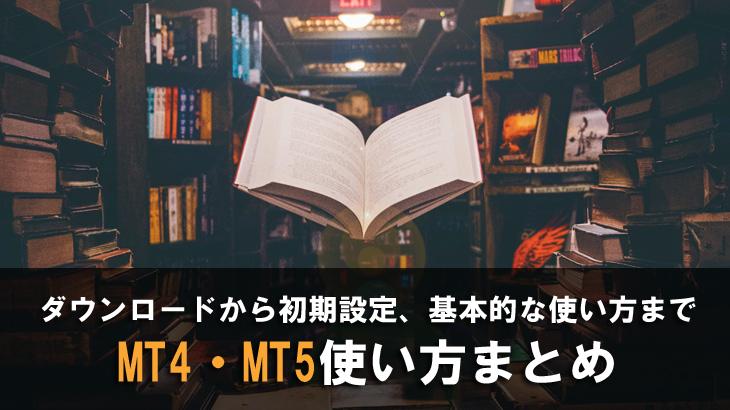 MT4/MT5使い方まとめ