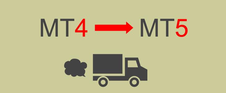 MT4からMT5に設定や口座資金などの移行はできる?その方法は?