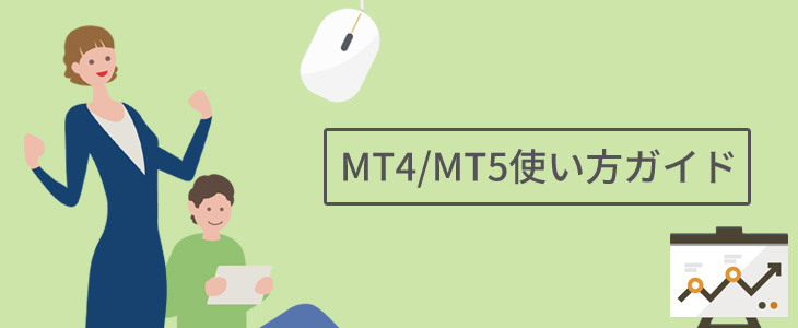 MT4/MT5使い方ガイド