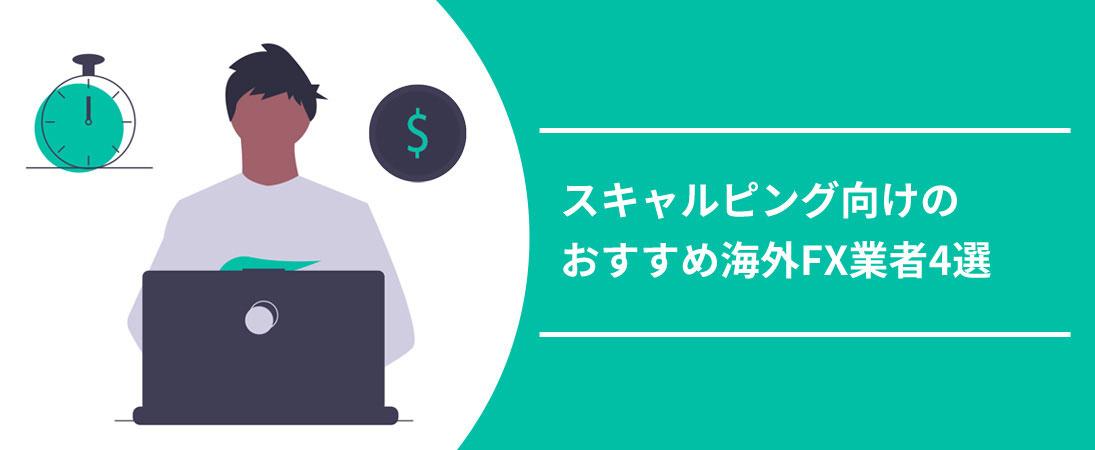 スキャルピング向けのおすすめ海外FX業者4選【2021年版】